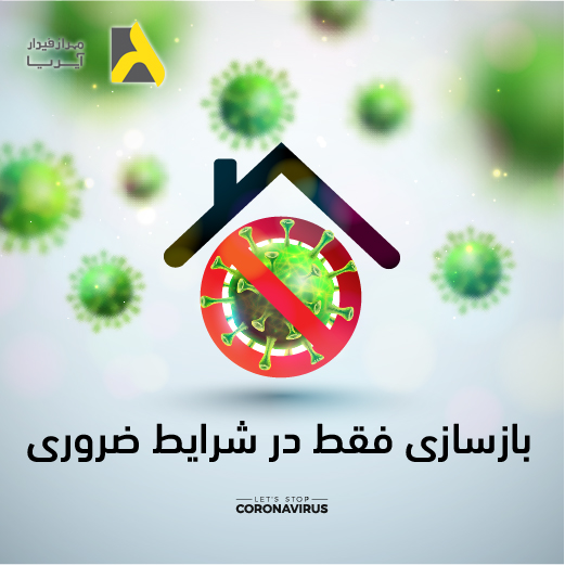 بازسازی در زمان شیوع ویروس کرونا فقط در زمان اضطراری بودن آن باید انجام شود