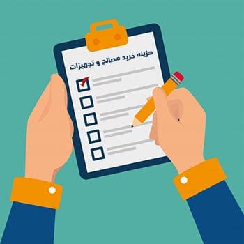 بخش هزینه خرید، اجاره یا تهیه مصالح، لوازم و تجهیزات در چک لیست هزینه ها
