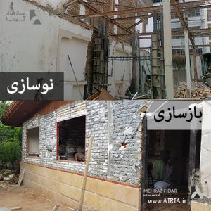 بازسازی ساختمان یاتخریب خانه قدیمی