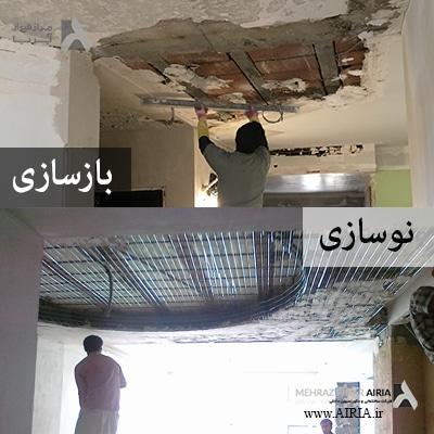 تفاوت بازسازی و نوسازی