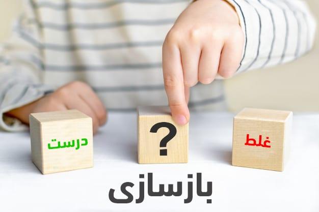 چه زمانی بازسازی تصمیم اشتباهی است؟
