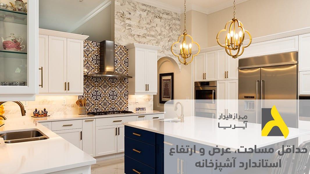 ابعاد استاندارد و حداقل مساحت، عرض و ارتفاع سقف آشپزخانه