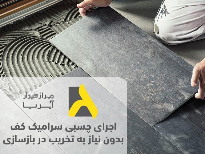 اجرای چسبی سرامیک و کاشی بدون نیاز به تخریب کف و دیوار در زمان بازسازی آشپزخانه