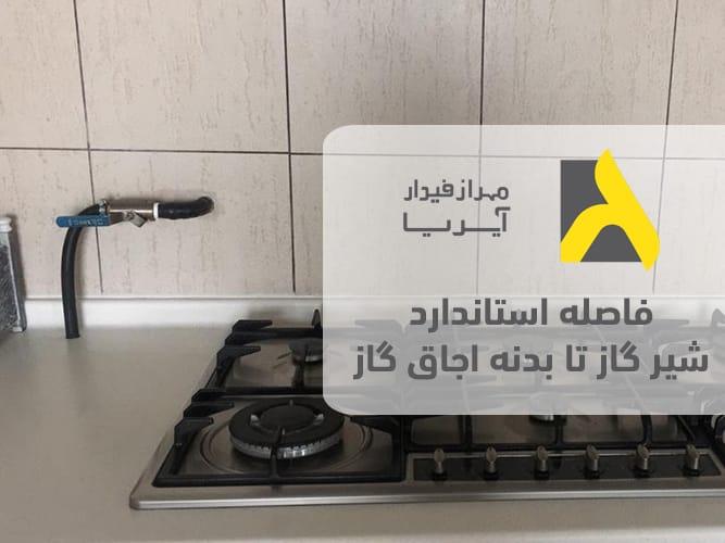 اصول طراحی آشپزخانه برای جانمایی اجاق گاز و شیر گاز آن
