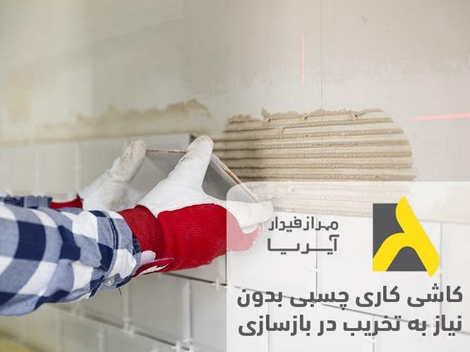 بازسازی آشپزخانه بدون نیاز به تخریب دیوار و کف