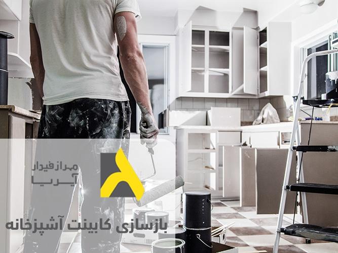 تعمیر و بازسازی کابینت آشپزخانه