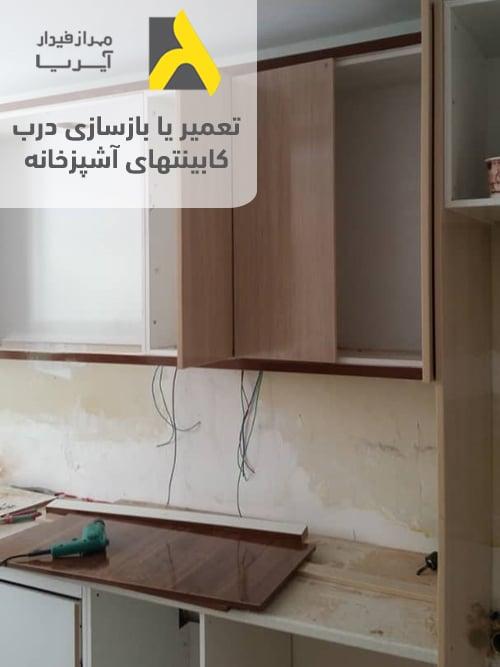 تعمیر یا بازسازی درب کابینتهای آشپزخانه