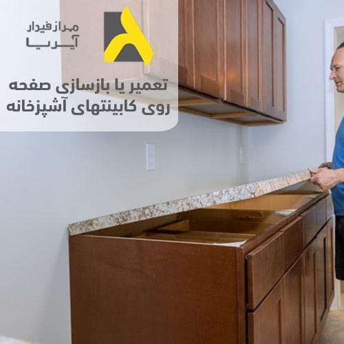 تعمیر یا بازسازی صفحه روی کابینت آشپزخانه