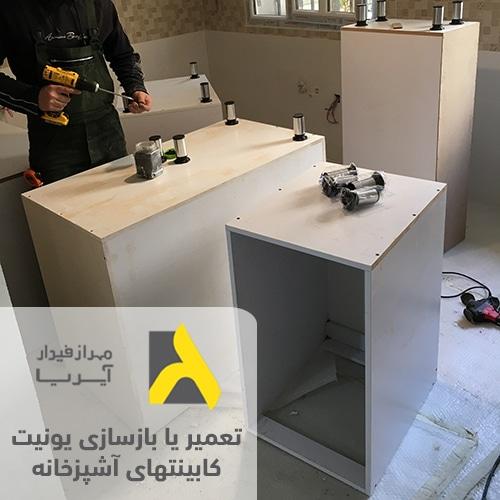 تعمیر یا بازسازی یونیتهای کابینتهای آشپزخانه