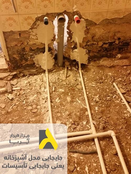 تغییر محل آشپزخانه در زمان بازسازی نیاز به جابجایی تأسیسات دارد