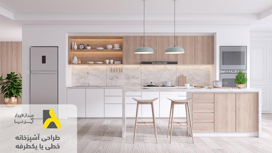 طراحی آشپزخانه شیک و کاربردی به شکل خطی یا یکطرفه براساس استانداردها و اصول طراحی آشپزخانه