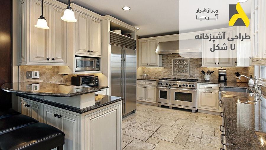 طراحی آشپزخانه یو شکل براساس استانداردها و اصول طراحی آشپزخانه