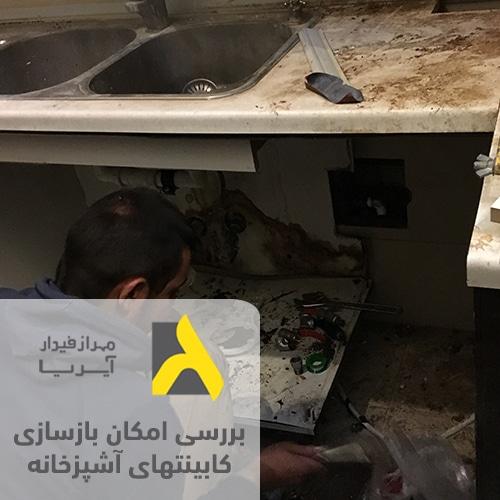 پوسیدگی یونیت کابینت آشپزخانه که باعث می شود نتوان آنرا تعمیر و بازسازی کرد